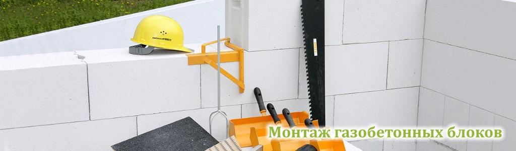 Монтаж газобетонных блоков